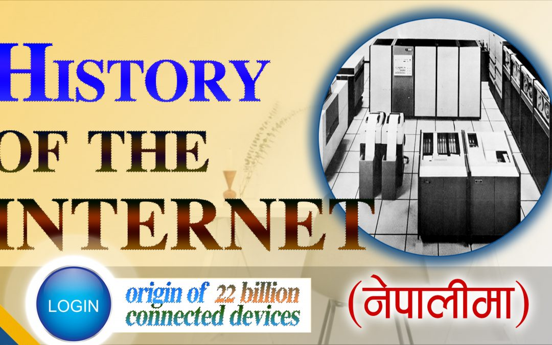 Invention of the Internet । History of the First Internet Connection