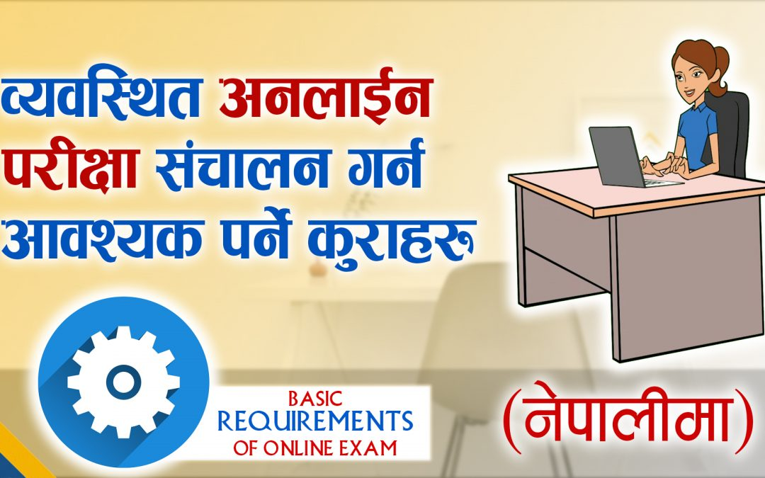 Globally Adopted and Accepted Online Examination System