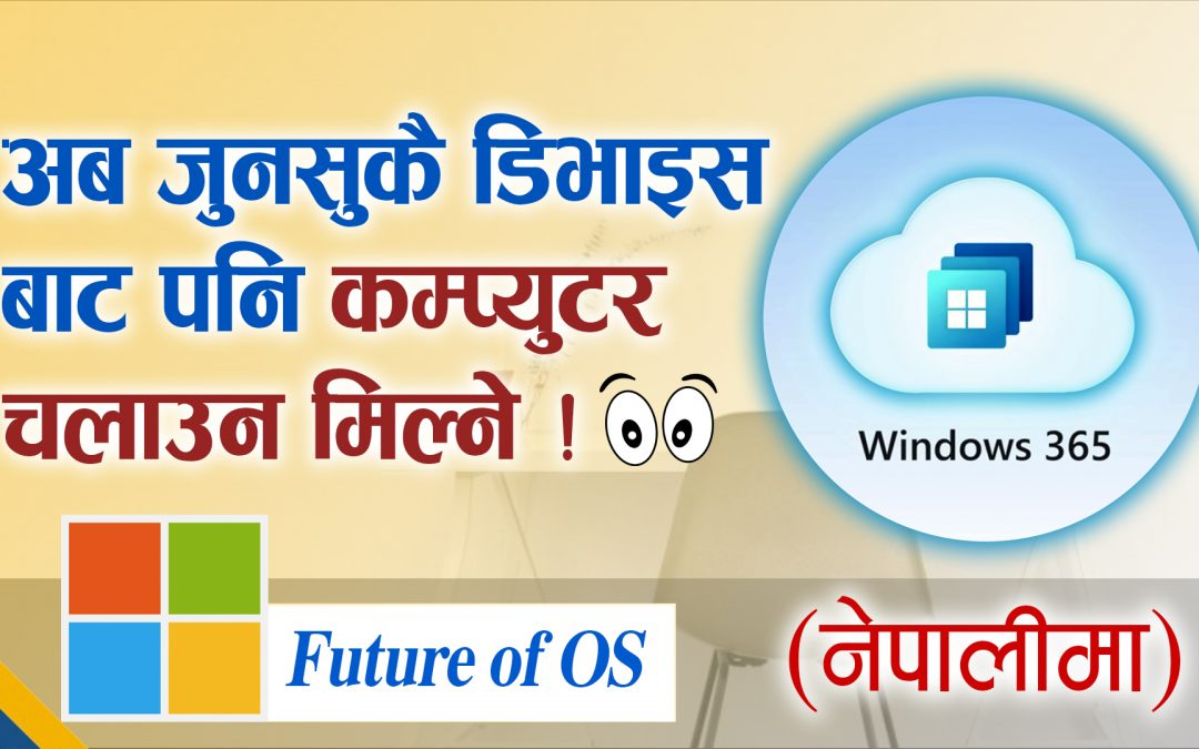 What is Windows 365?    Future of OS